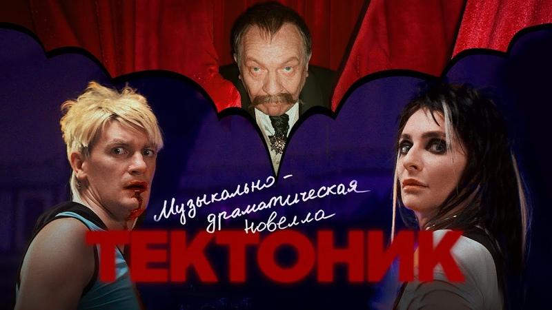 Александр Гудков Тектоник музыкально драматическая новелла