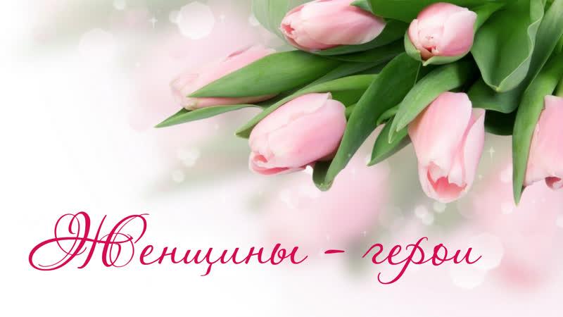 Женщины - герои - Кузнецова Софья Сергеевна