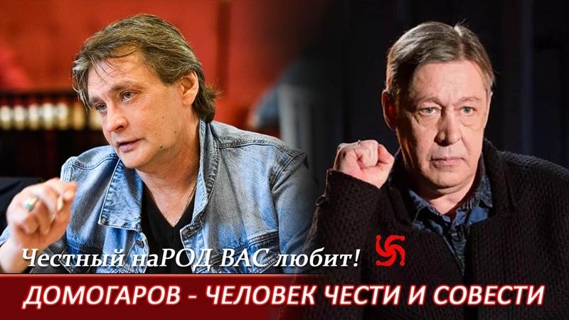 Александр Домогаров=Честь Совесть Как пропагандисты обгаживают настоящих людей Ефремов