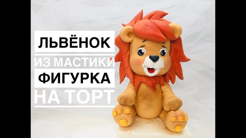 Львёнок из мастики 🔴 фигурка на торт 🔴 для торта в стиле Джунгли 🔴 Танинторт