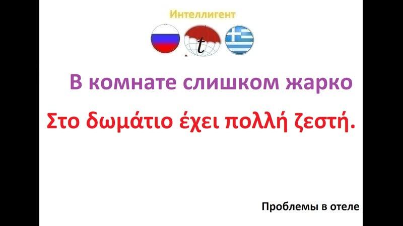 В комнате слишком жарко Разговорник на греческом языке Изучаем греческий язык