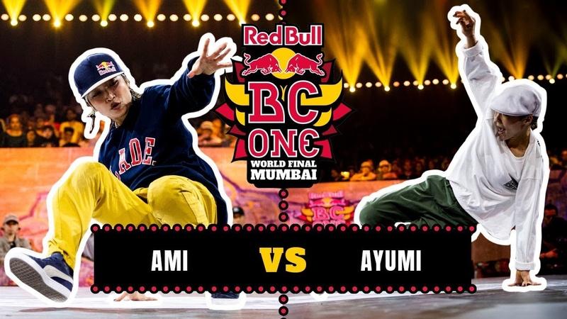 B-Girl Ami vs B-Girl Ayumi | Semifinal | Red Bull BC One World Final Mumbai 2019