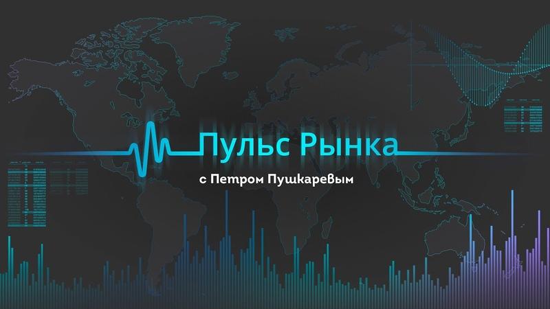 TeleTrade Пульс Рынка от 9.07.2020 года с Петром Пушкаревым