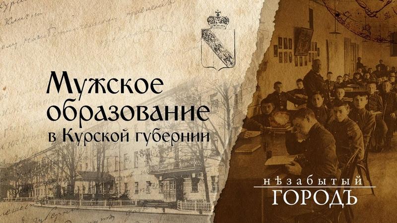 Незабытый город Мужское образование в Курской губернии