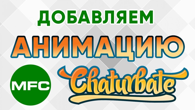 Как добавить GIF анимацию на Chaturbate и MyFreeCams