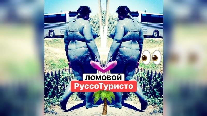 ЛОМОВОЙ Руссо Туристо