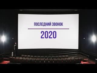 Последний звонок 2020г. онлайн концерт