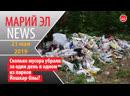 Марий Эл News 87(236) Сколько мусора убрали за один день в одном из парков Йошкар-Олы?