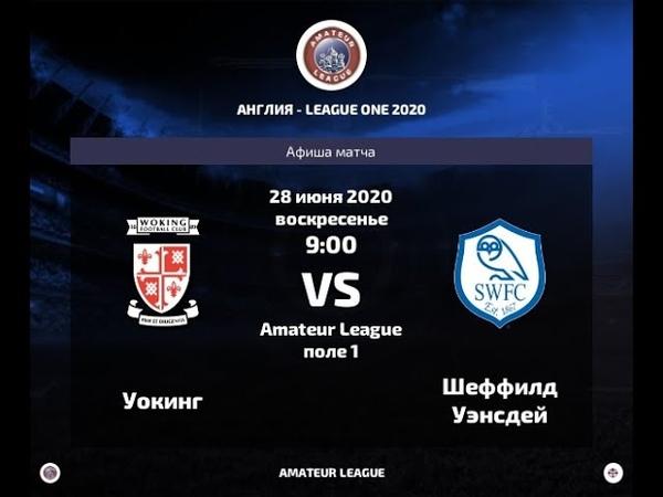 Amateur League League One Уокинг Шеффилд Уинсдей 2 тур
