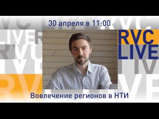 Анонс RVC Live: Алексей Гусев