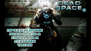 Прохождение Dead Space 2 Главы №1 и 2 Станция Титан