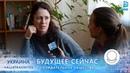 Юлия, библиотекарь. Социальный опрос «Будущее сейчас», Запорожье Украина.