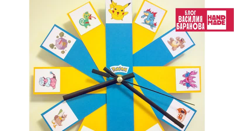 Часы настенные Покемоны Wall clock Pokemon DIY HANDMADE ПОДЕЛКА СВОИМИ РУКАМИ