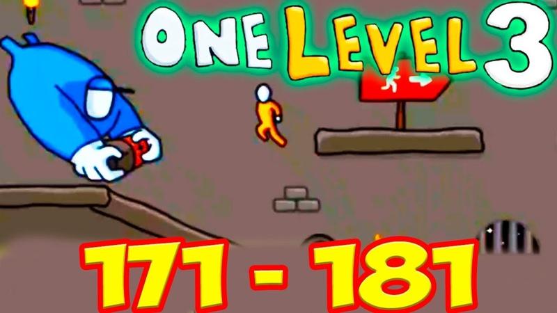 БОСС ПОКРЫШКА. Стикмен. One LEVEL 3. Jailbreak. (171-180 уровни). Побег из ТЮРЬМЫ. Догадин