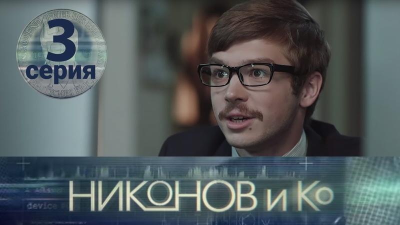 НИКОНОВ и Ко Серия 3 ≡ NIKONOV Co Episode 3 Eng Sub