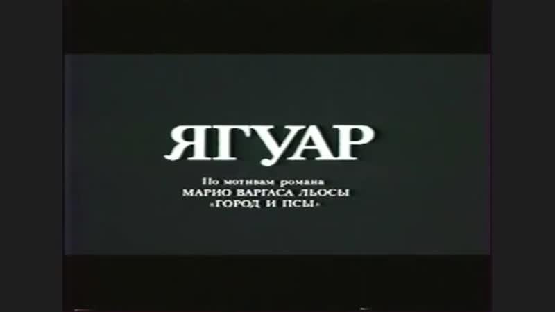 Ягуар отрывок 1986