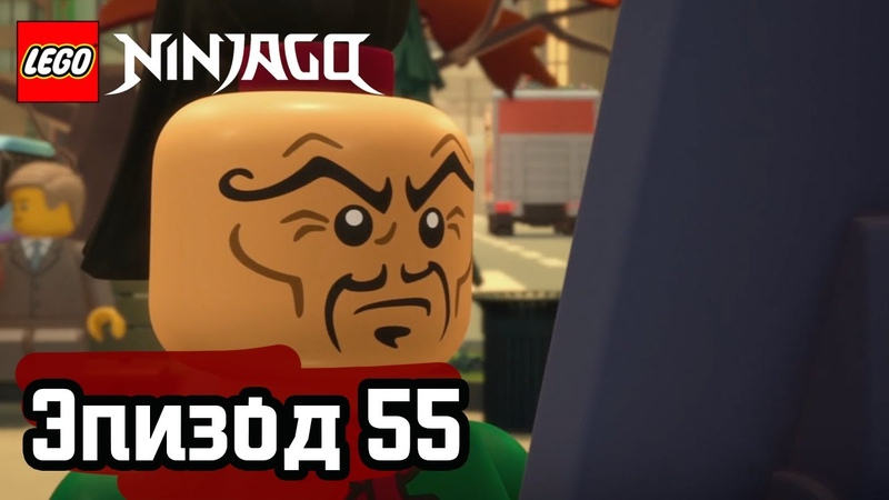 Дурная слава Серия 1 Сезон 6 LEGO Ninjago