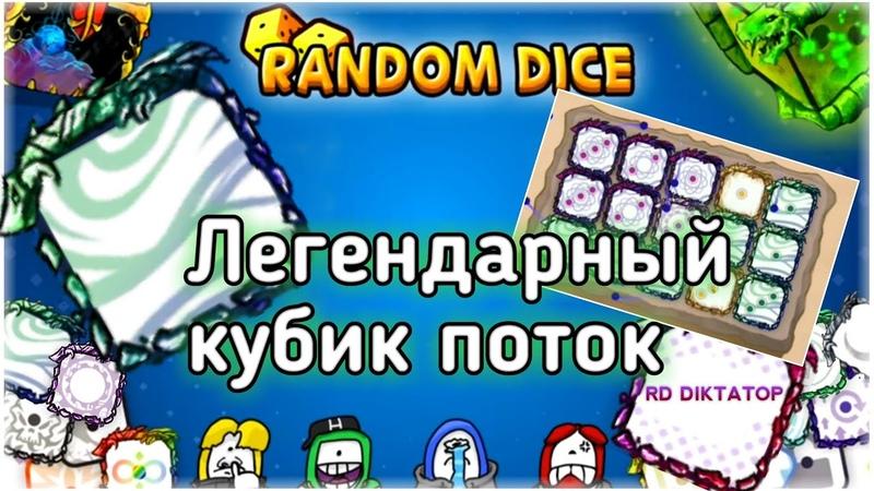 Рандом дайс Как играть с легендаркой поток и в какой колоде использовать кубик random dice V4 0 0