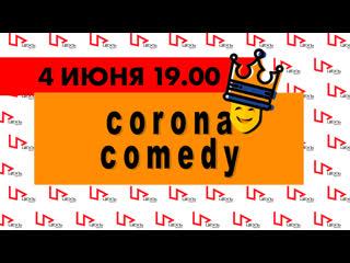 """""""Корона-Комедия"""".Онлайн-фестиваль мини-пьес на тему коронавируса и всего, что с ним связано"""