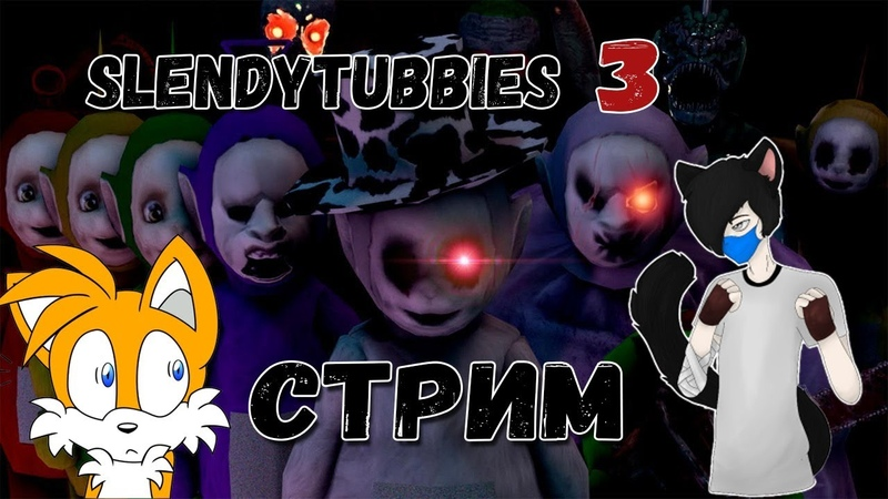 СТРИМ по Slendytubbies 3 Multiplayer С ИВАНКОМ
