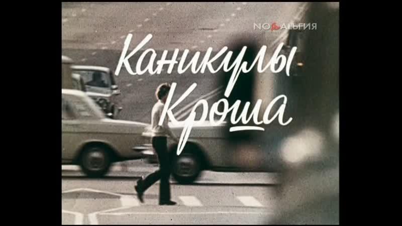Каникулы Кроша 3 серия 1980 из 4
