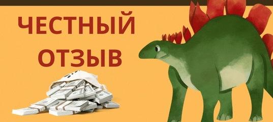 АнтиДинозавр - отзывы Скептика о проекте Ольги Арининой