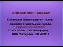 ВНИМАНИЕ БОМБА Последняя встреча жителей с Диденко Собрание 20 02 2020г часть 5