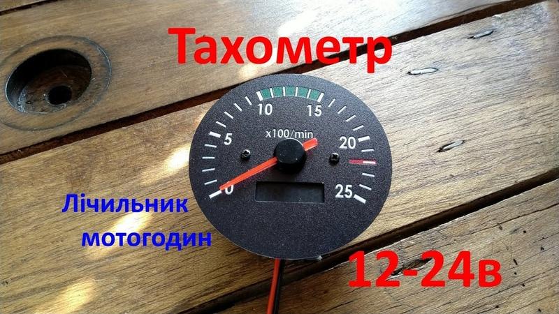 Тахометр на дизель 12-24 в з лічильником мотогодин для с/г техніки