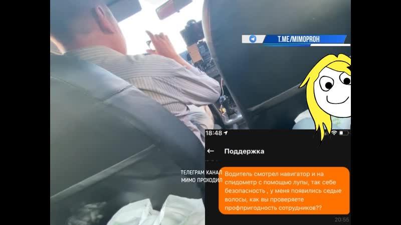 Водитель Сити мобил смотрит в лупу на маршрутизатор Москва июль 2020