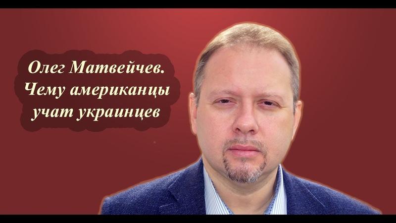 Олег Матвейчев Чему американцы учат украинцев все части вместе