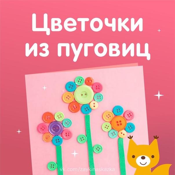 ЦВЕТОЧКИ ИЗ ПУГОВИЦ Поделки-открытки