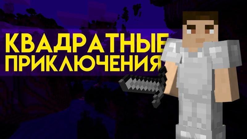 Квадратные приключения Aloddy Minecraft Stream