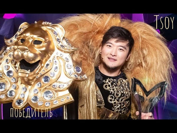 После победы в шоу Маска Анатолий Цой обратился к поклонникам