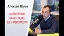 Алексей Юров на авто радио все о зависимости