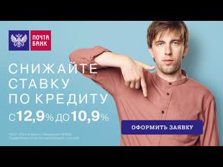 Снижение ставки по кредиту на 2% при платежах от 10 000 рублей в месяц