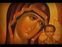 Заступнице Усердная Марие милосердная Песня-молитва пред Казанской иконой Божией Матери.