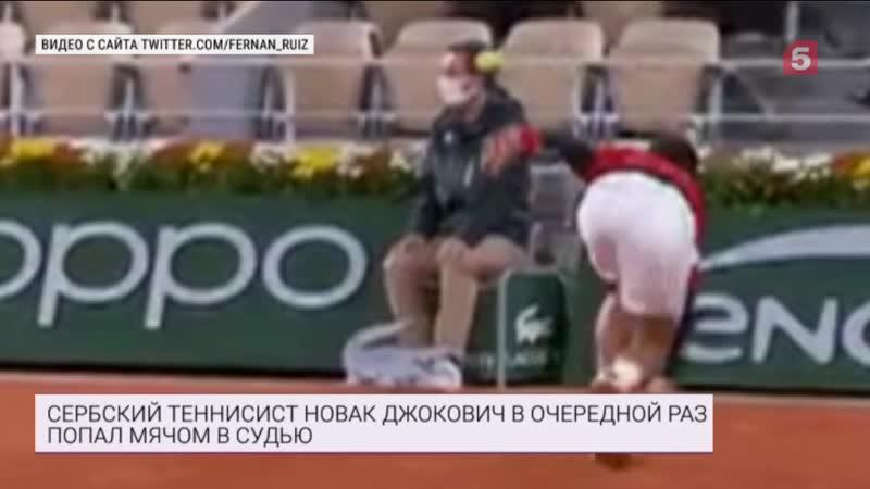 Почему арбитры боятся судить матчи сНоваком Джоковичем