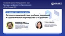 Сафонов А., Будаева Т. Сетевое взаимодействие учебных заведений и стратегическое партнерство.