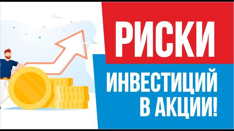 Инвестиции в акции. Риски инвестиций в акции! | Евгений Гришечкин