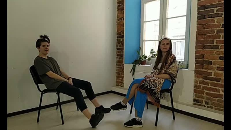 Раскрепощение Весна 2020 - Интервью с участником, Ася