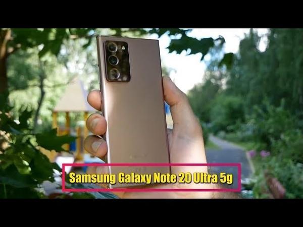 Это SAMSUNG Galaxy Note 20 ULTRA Арстайл