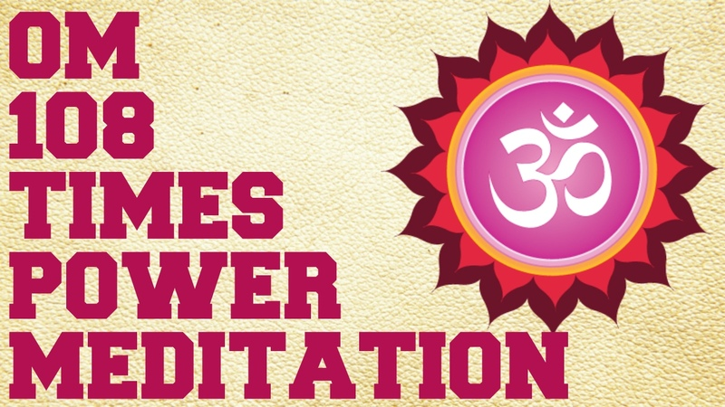 OM CHANTING 108 TIMES CHANT ALONG FOR POWERFUL MEDITATION EXPERIENCE