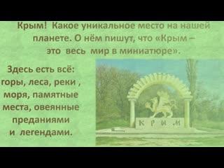 Этот удивительный Крым