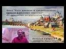 Русь древняя и средневековая: предки в поисках смыслов. 1. Историческая антропология Руси