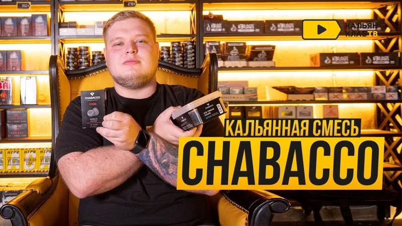 Кальянная смесь Chabacco История продукта колесо миксологии и как забивать