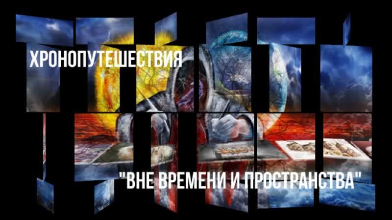 Внутренний диалог Вне времени и пространства Beyond Consciousness