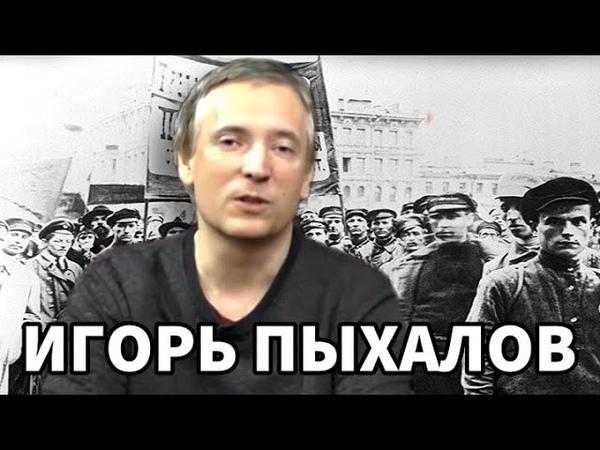Мифы о большевиках Игорь Пыхалов