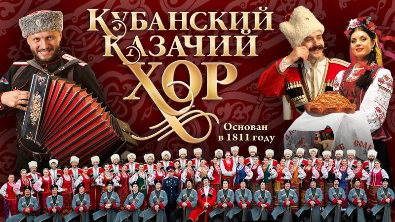 Кубанский казачий хор - Едут, едут по Берлину... (09.05.2019) 720р