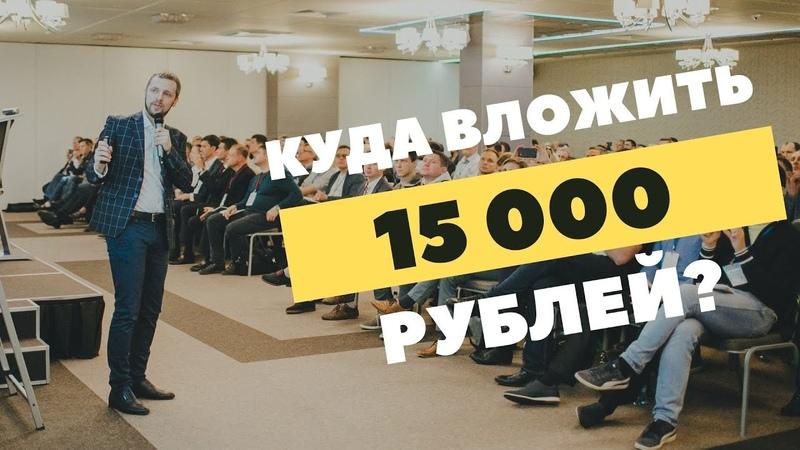 Куда вложить 15 000 рублей Как инвестировать если сумма небольшая Денис Прусский