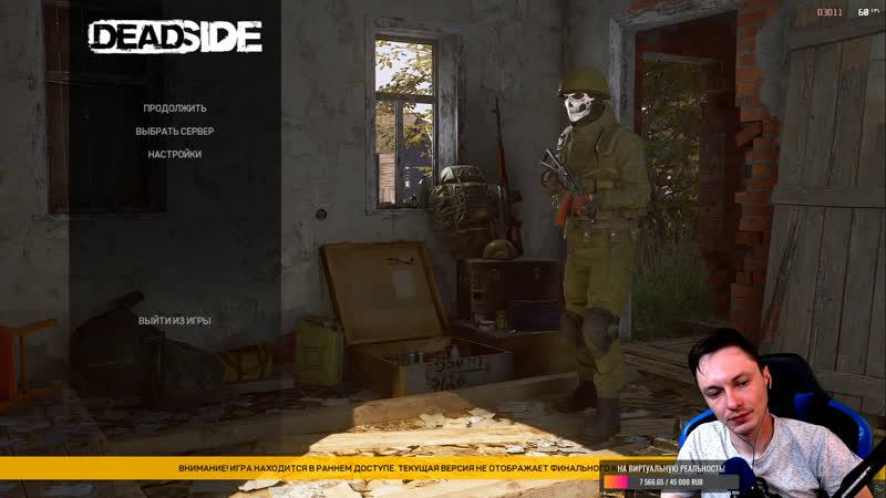 Deadside ➤ Апдейт 0.1.6 ➤ Детсайд и снова привет! 38
